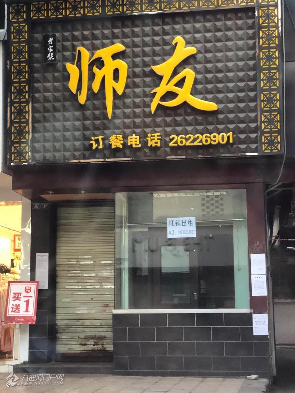 资阳师友饭店原有的招牌已拆下,露出了以前的旧招牌,勾起了不少回忆!