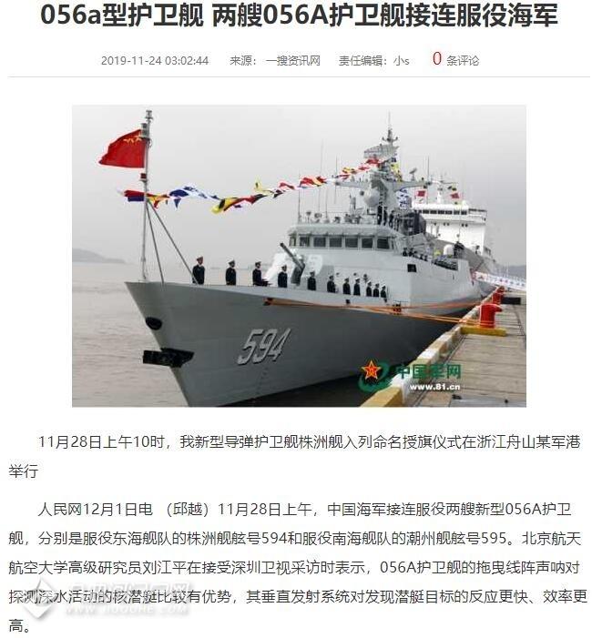 """中国海军""""资阳舰""""来了,就在陈毅元帅诞辰120周年前夕!会是一艘什么样的舰艇呢? ..."""