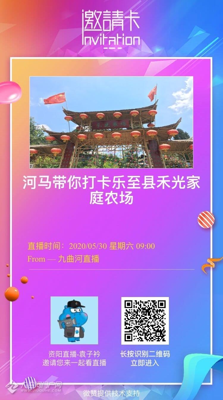 九曲河直播第173期:河马带你打卡乐至县禾光家庭农场!