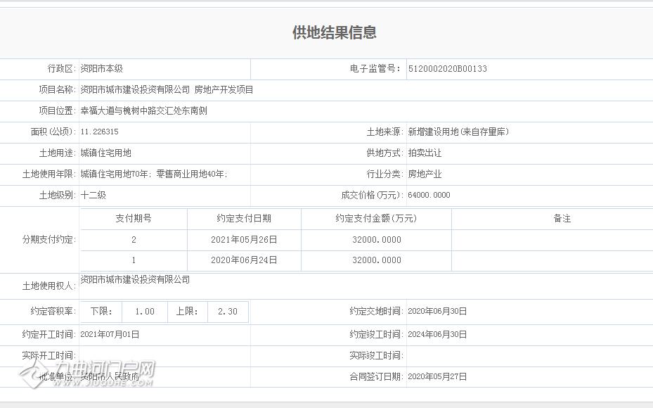 QQ浏览器截图20200713173840.png
