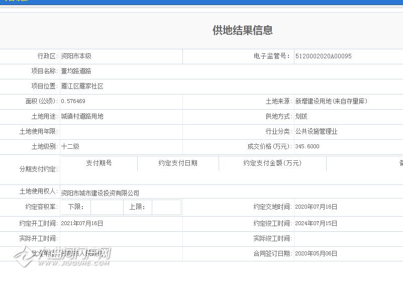 QQ浏览器截图20200713173857.png