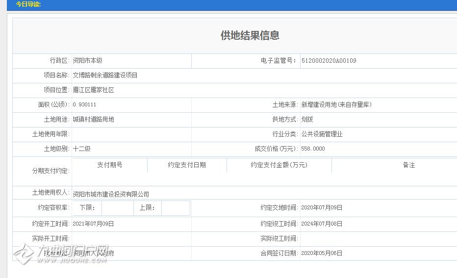 QQ浏览器截图20200713173911.png