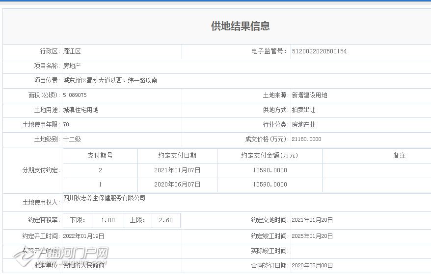 QQ浏览器截图20200713174243.png