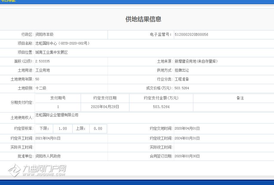 QQ浏览器截图20200713174205.png