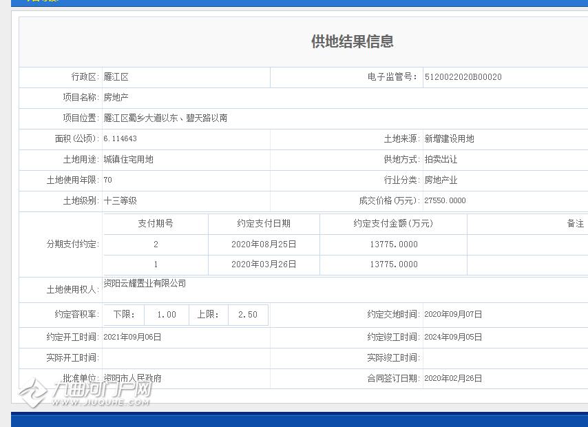 QQ浏览器截图20200713174340.png