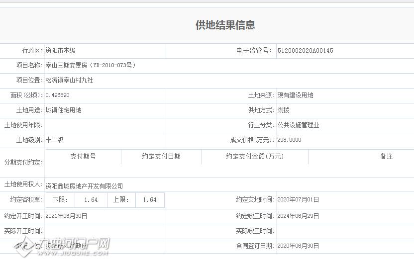 QQ浏览器截图20200713174043.png