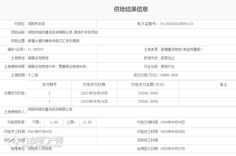 QQ浏览器截图20200713174018.png