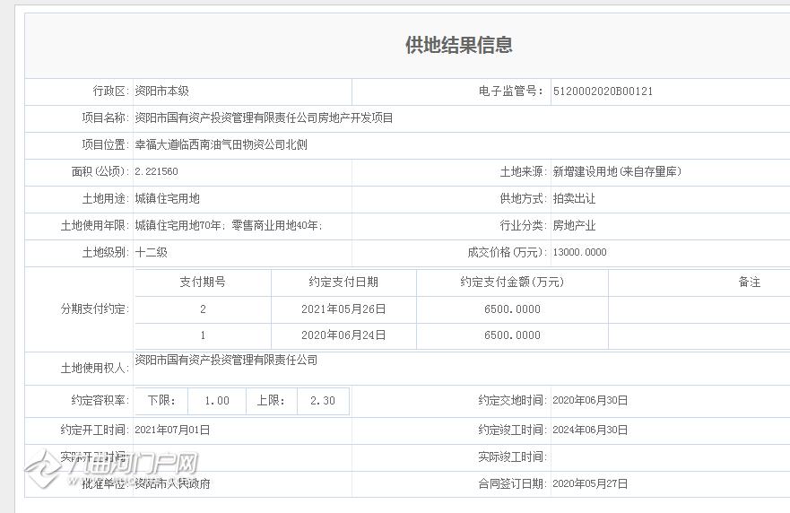 QQ浏览器截图20200713174032.png