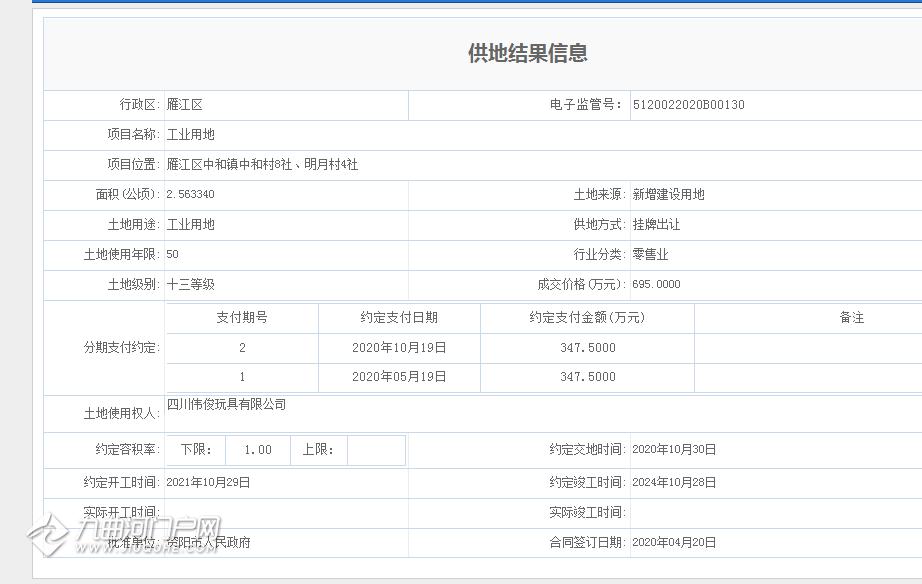 QQ浏览器截图20200713174102.png