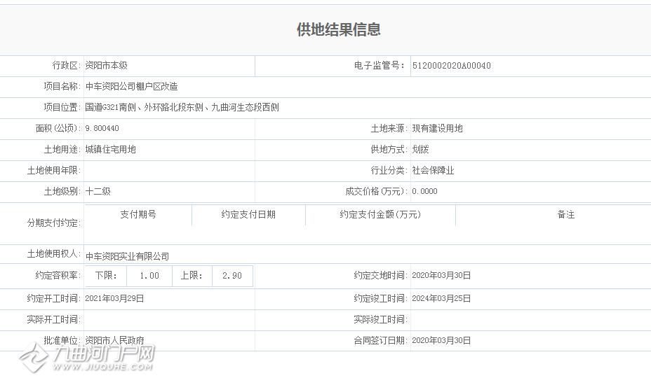 QQ浏览器截图20200713174215.png