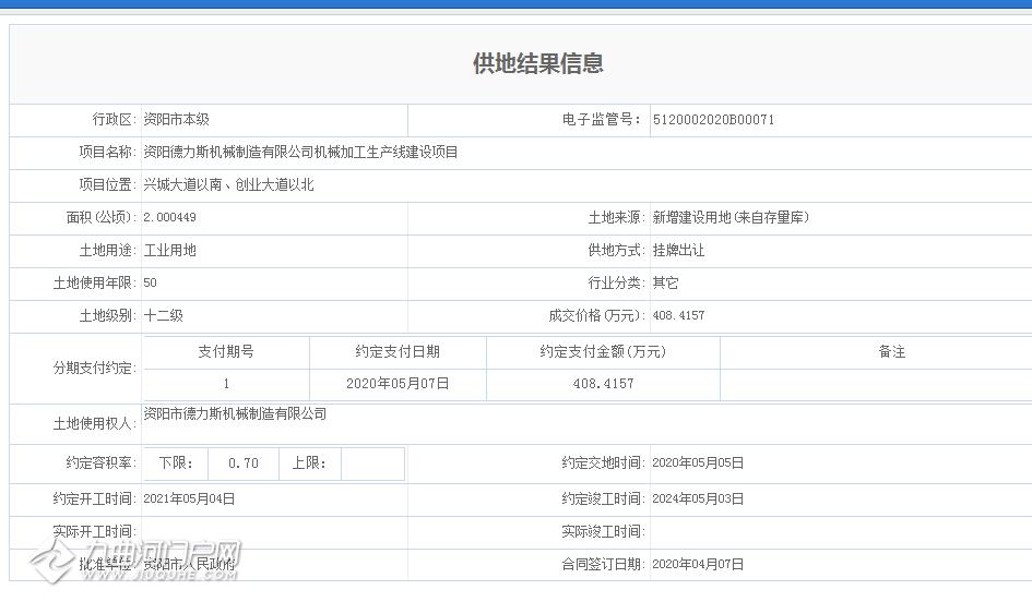 QQ浏览器截图20200713174146.png