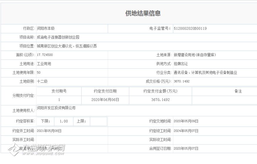 QQ浏览器截图20200713173926.png