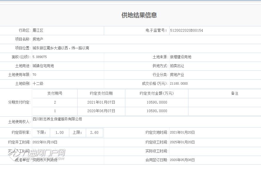 QQ浏览器截图20200713173938.png