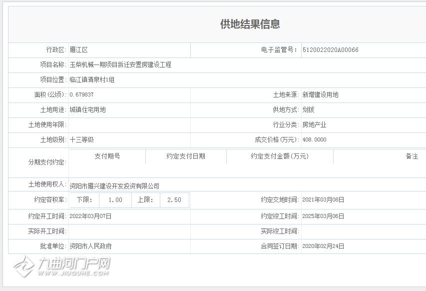QQ浏览器截图20200713174405.png