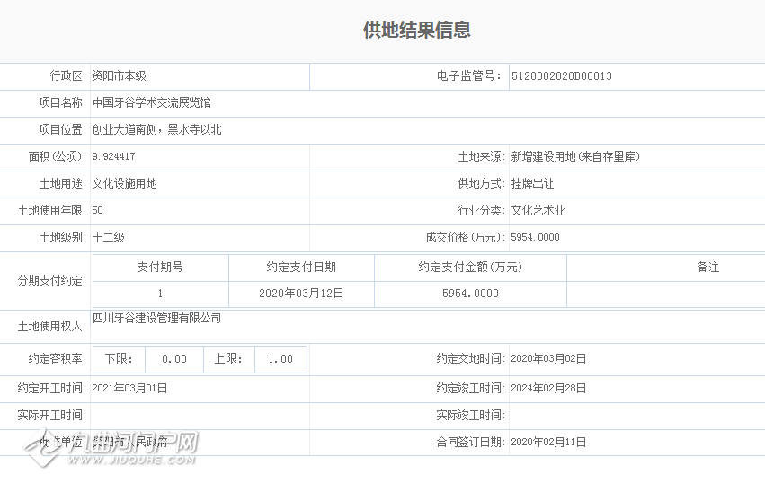 QQ浏览器截图20200713174453.png