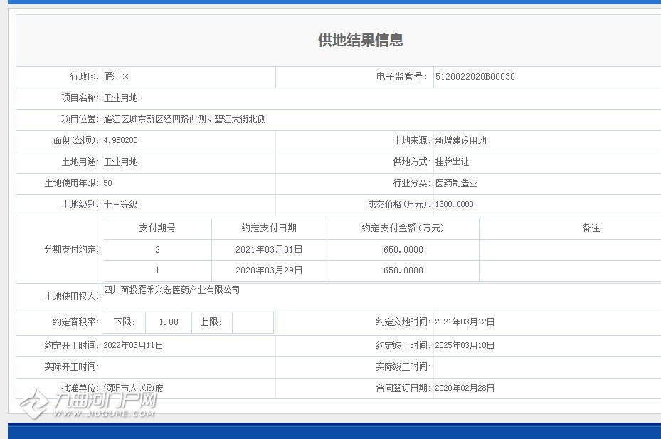 QQ浏览器截图20200713174350.png