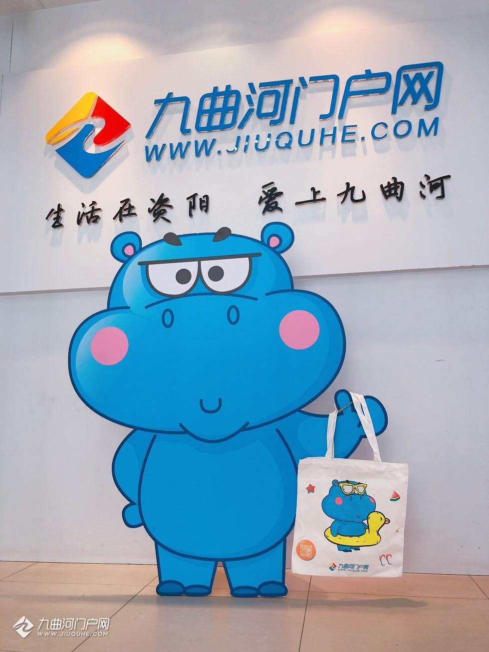 (回帖有红包)资阳九曲河门户网app8月礼品上新:轻巧又时尚的河马帆布袋来啦!