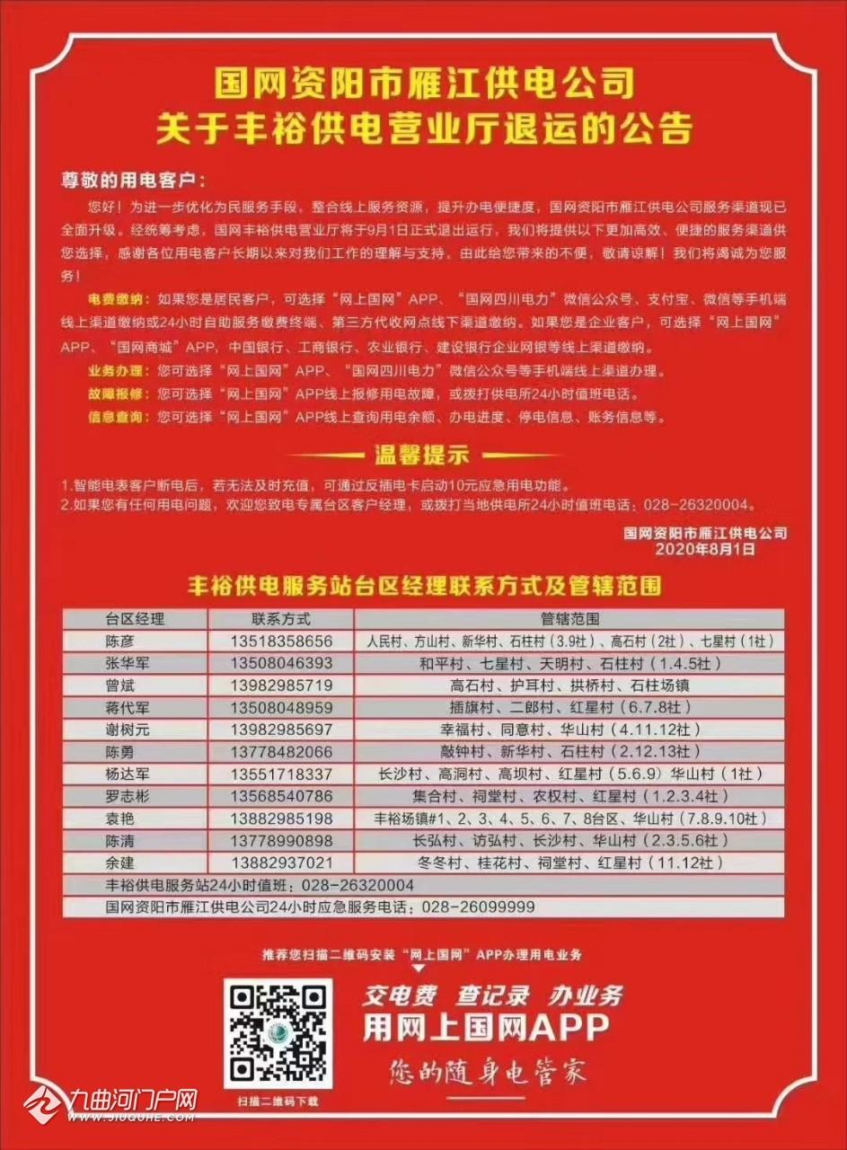 请注意:资阳雁江区各乡镇供电所营业厅将于9月1日正式退出运行