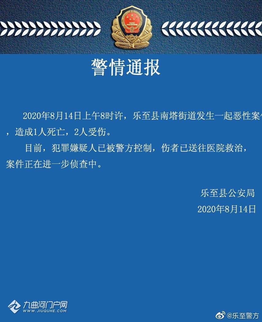 警情通报!资阳乐至县发生一起恶性案件,造成1人死亡2人受伤