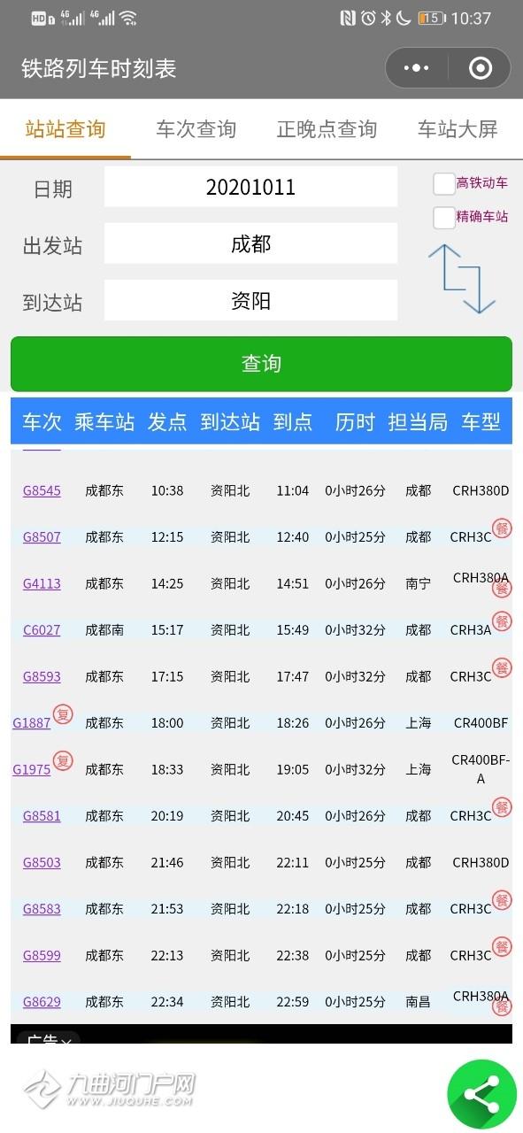 10月11日起资阳高铁上下行都是17趟车了,增加了一趟下午到资阳的