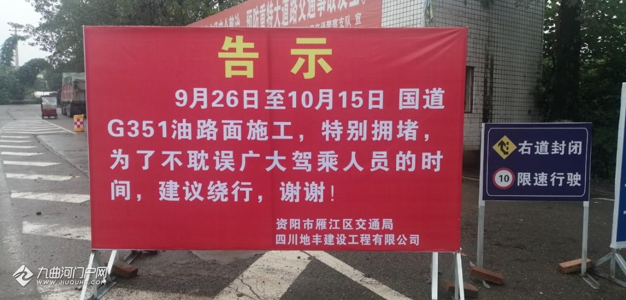 国道351不堵了!今天早上去资阳晏家坝已双向通车,为筑路工人的辛勤付出点赞