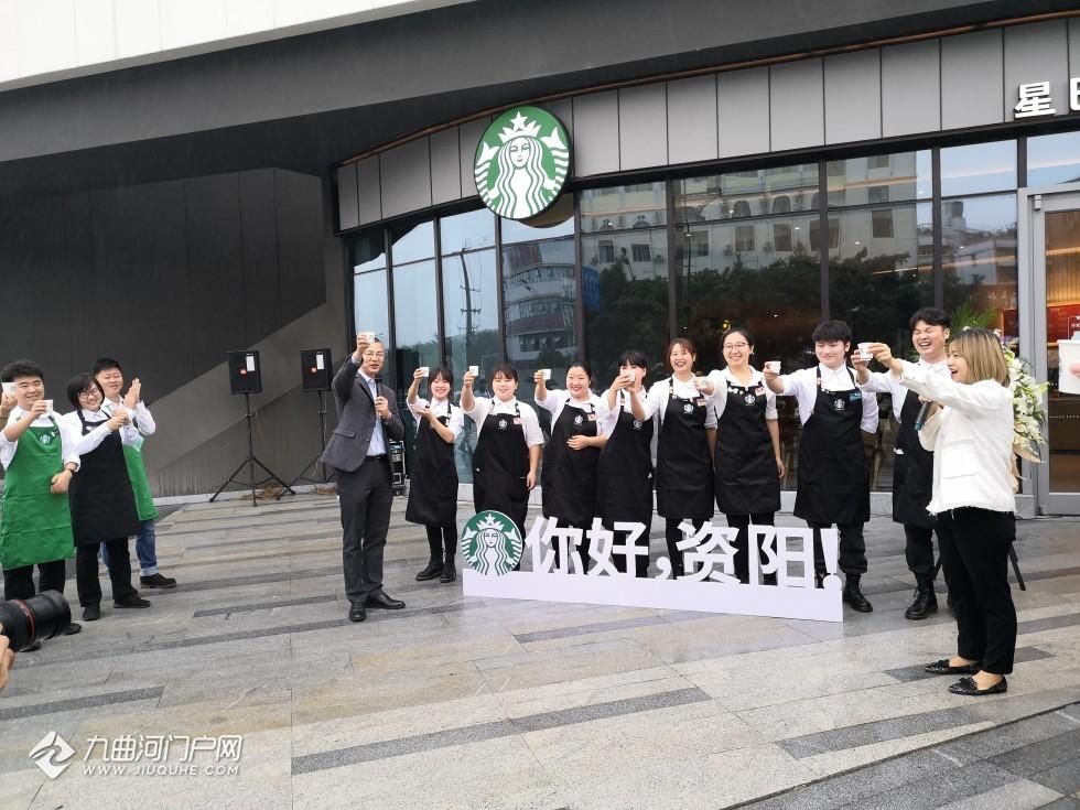 仪式感满满!星巴克资阳首店开业,醇香咖啡带来秋日惊喜