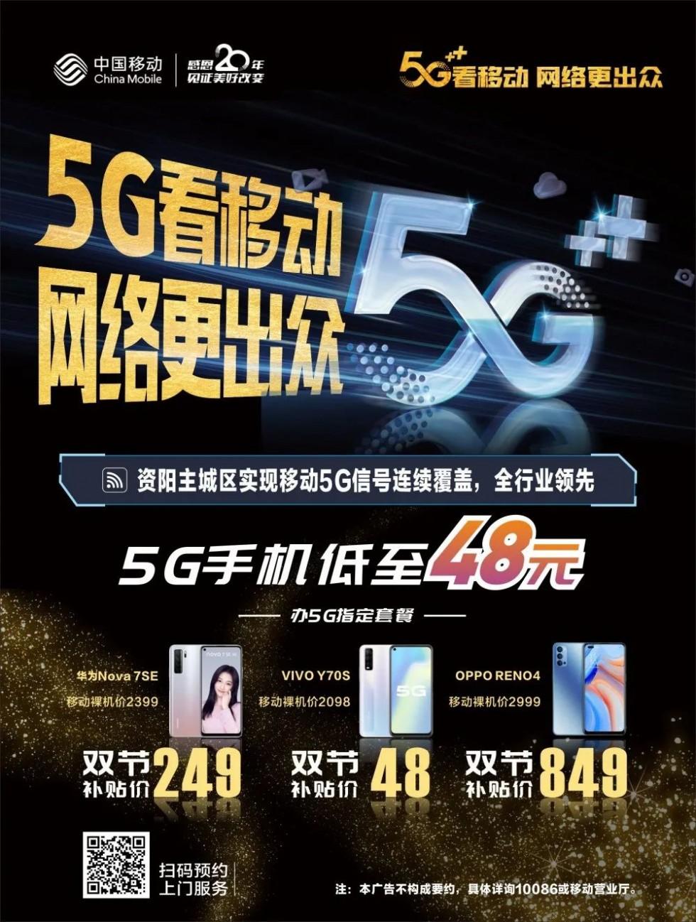 资阳主城区已实现移动5G信号连续覆盖,移动补贴换5G,5G手机低至48元!