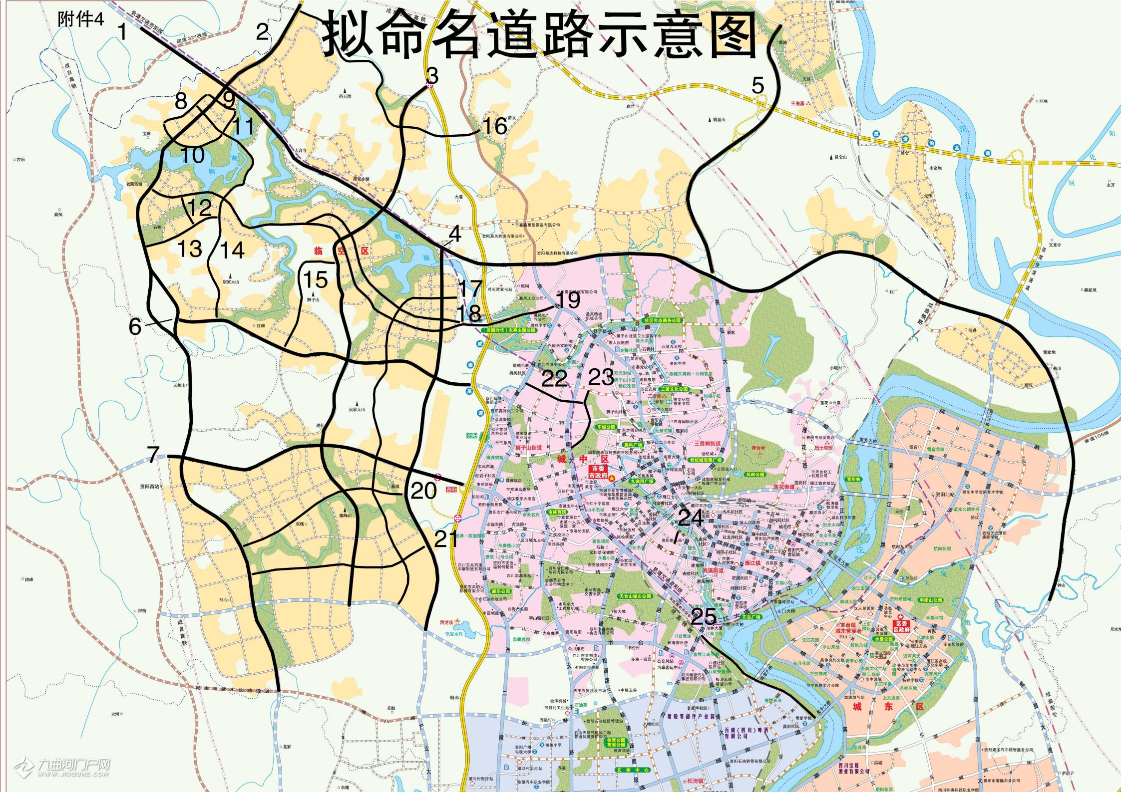 关于资阳中心城区部分道路命名方案征集建议意见的公告(附拟命名道路示意图)