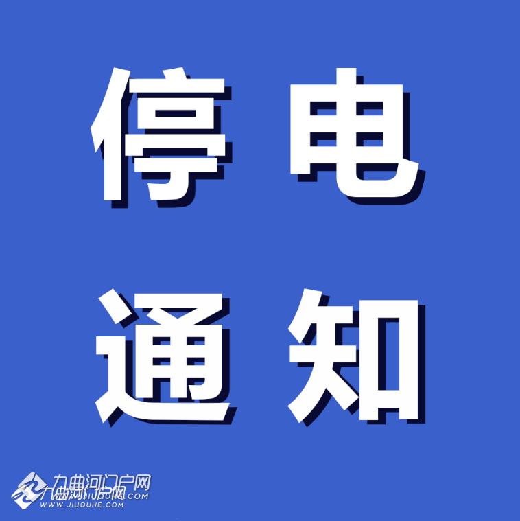 资阳10月24日—10号27日计划停电信息公告