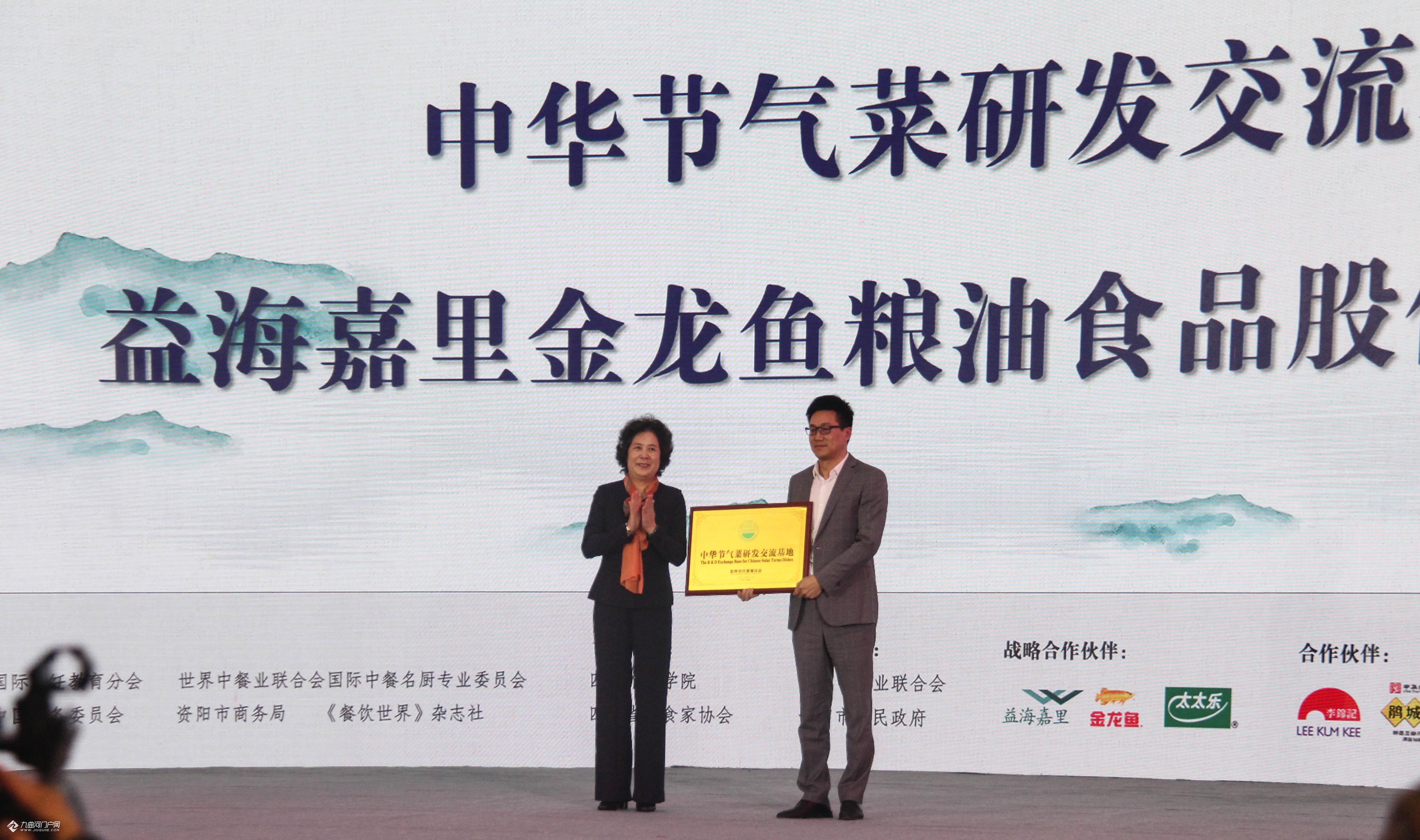 """共谱""""资""""味节气,2020首届中华节气菜大会在资阳盛大启幕!"""