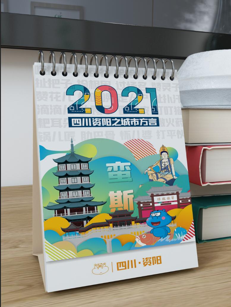 资阳2021年城市方言文创台历正式上线