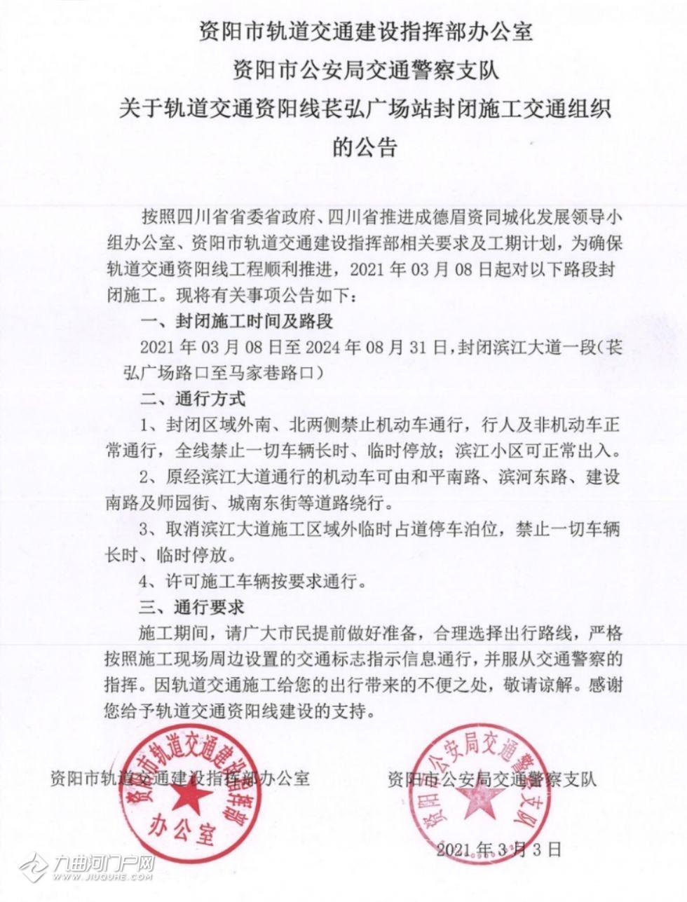 关于轨道交通资阳线苌弘广场站、娇子大道站封闭施工交通组织的公告
