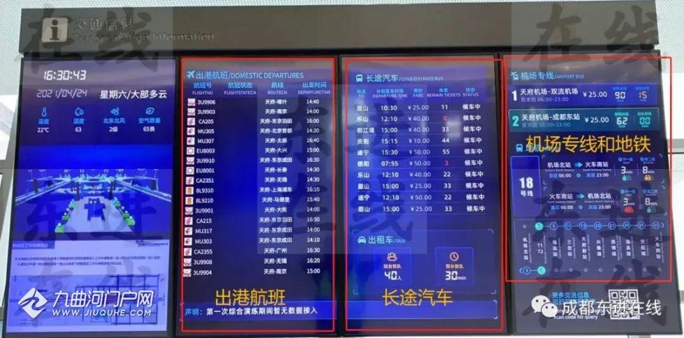 天府国际机场的长途汽车价格出来了吗?从新机场到资阳只要10块钱?