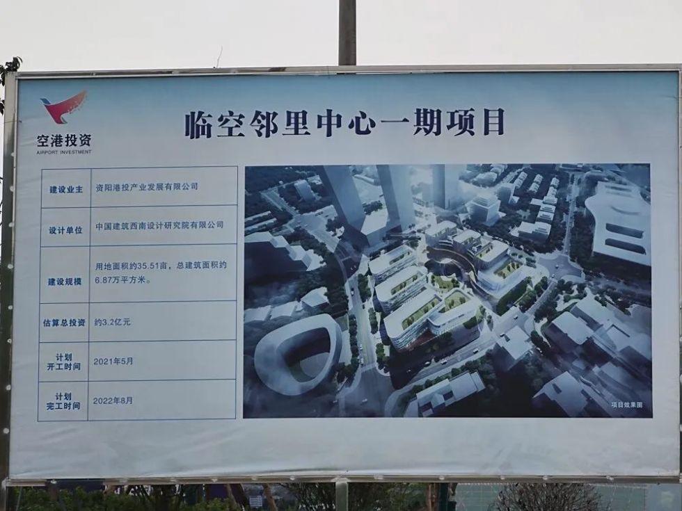 资阳临空经济区重点项目信息曝光,含住宅、政务中心、学校、酒店!