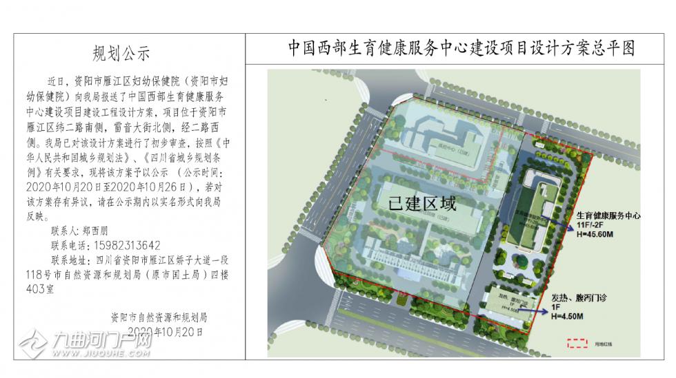 资阳中国西部生育健康服务中心项目要开始了?招标公告来了!