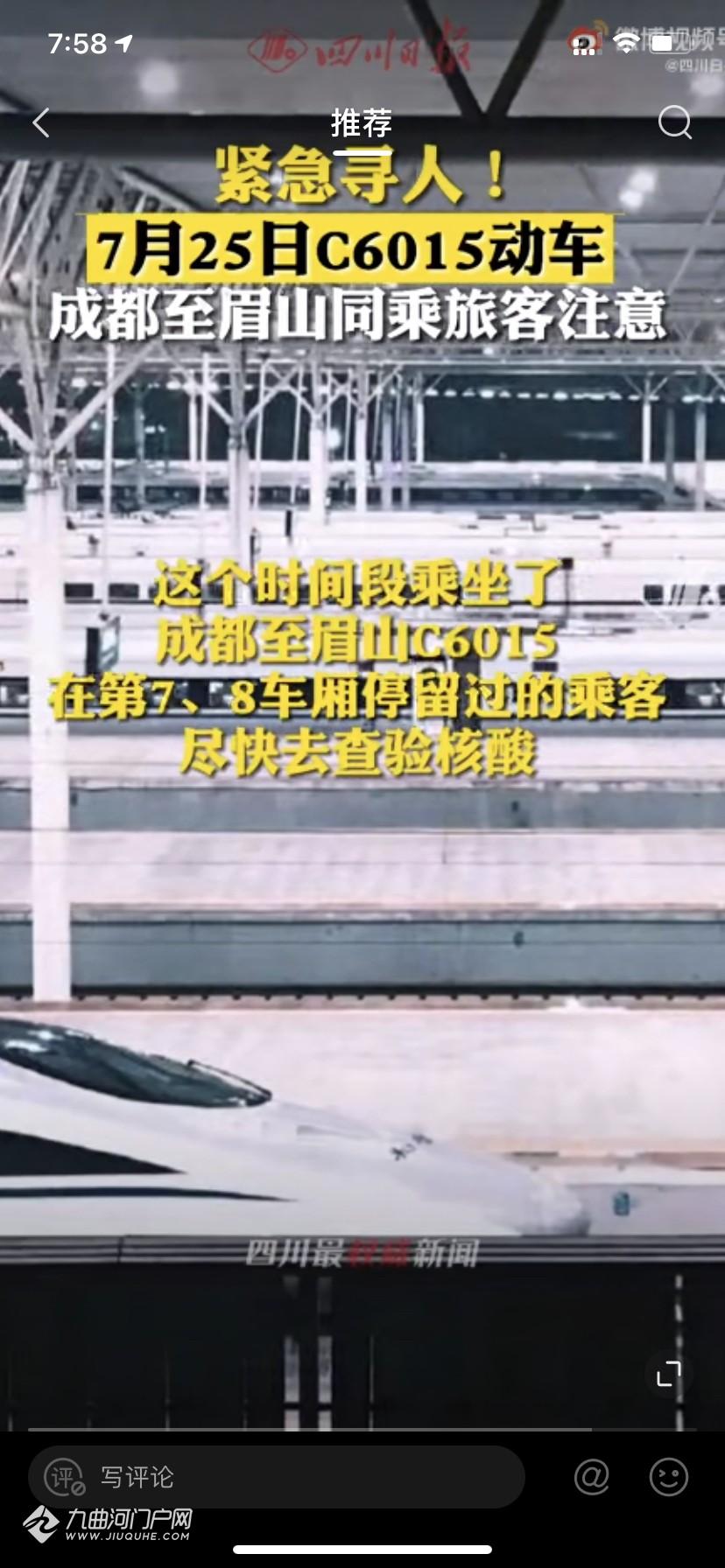 眉山发现一例无症状感染密接者,四川急寻25日C6015动车旅客