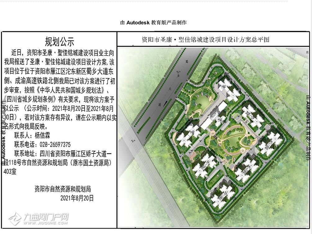 资阳高铁站片区再迎新楼盘圣康·聖佳铭城!加快步伐发现,早日填满规划图!