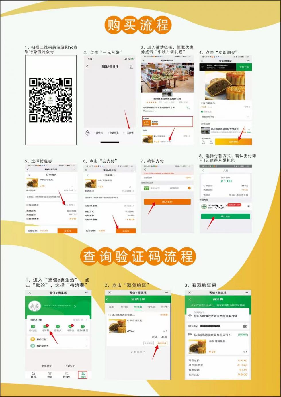 资阳农商银行1元购月饼,优惠享不停!