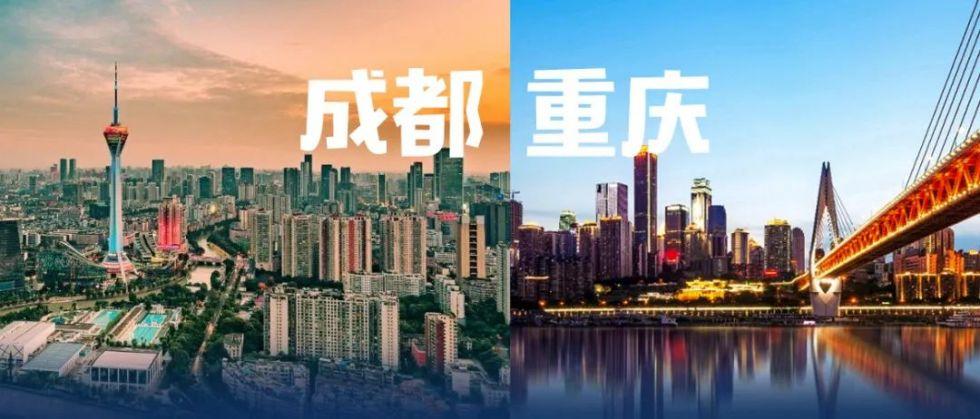 重磅!《成渝地区双城经济圈建设规划纲要》公布,规划范围包括资阳等15个市!