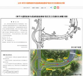資陽嬌子大道西延線與成渝高速連接線T型交叉口交通優化方案公示