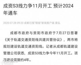 S3线力争11月开工,预计2024年底通车试运营!