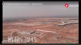 天府机场现在建设得怎么样了?我们先看前期平场,再看目前状态。
