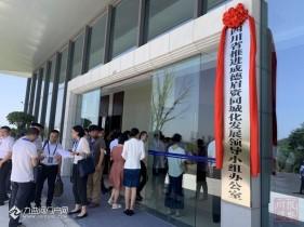 7月27日,四川省推进成德眉资同城化发展领导小组办公室在天府新区正式揭牌。