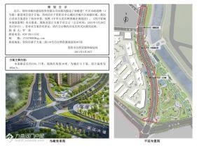 資陽市南駿老廠片區市政道路建設項目公示!大家有什么想說的?