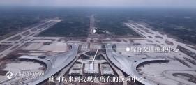 好消息不断!18号线已经开通,天府国际机场于明年大运会前投用