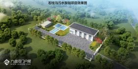 資陽臨空經濟區雷家溝污水處理廠、石柱溝污水泵站項目設計方案通過規劃審批