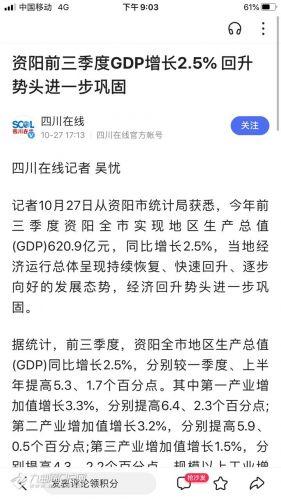 资阳2020年前三季度GDP还是不错的,回升势头进一步巩固!