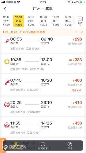 这几天回四川成都的票才便宜哟,几百块钱,最便宜才200多!