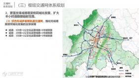 成德眉资轨道交通总网《成都市新型基础设施建设专项规划(公告版)》公示了,谈谈资阳S3线和S17线