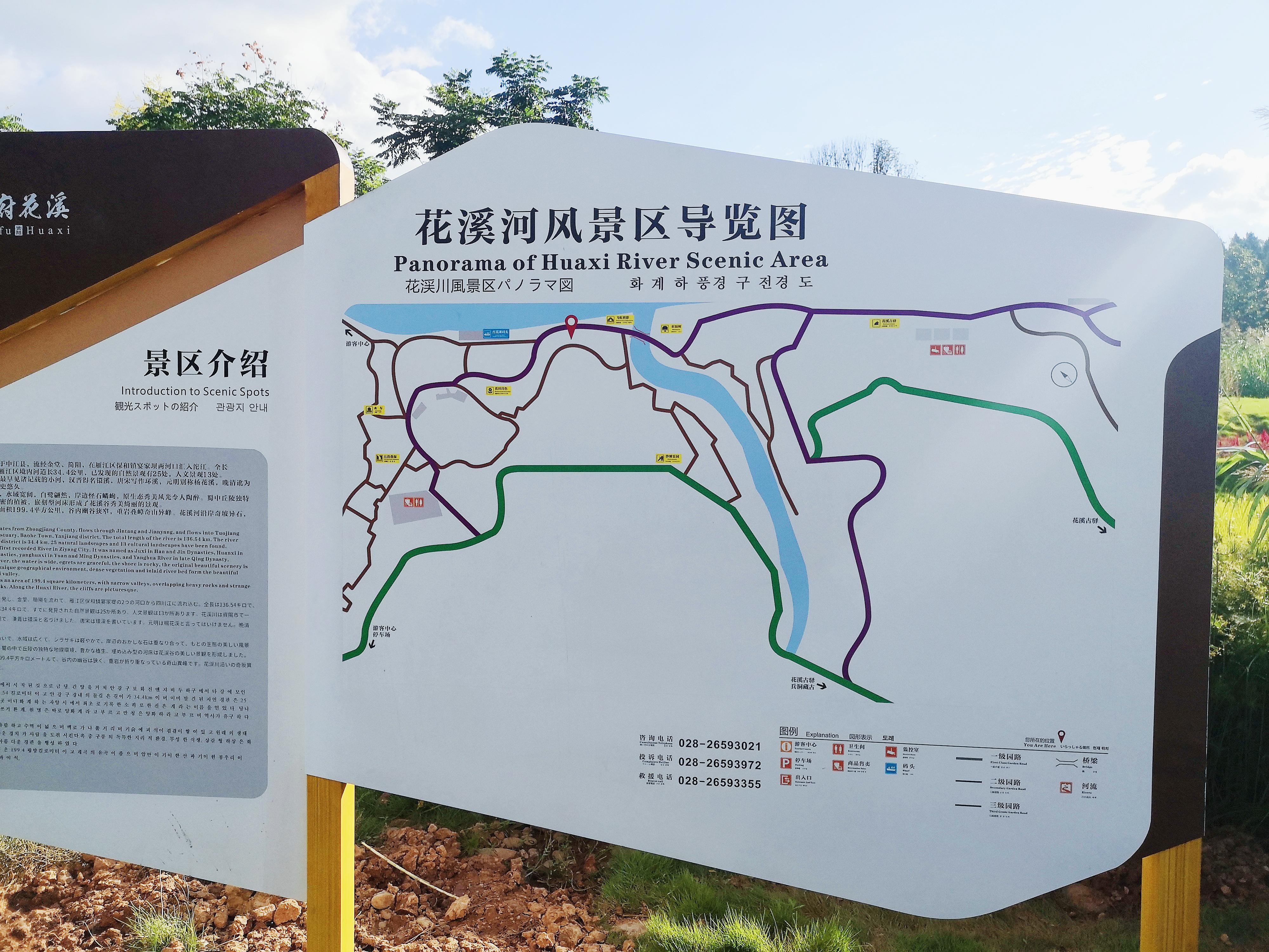 天府花溪旅游園發布最新游覽須知